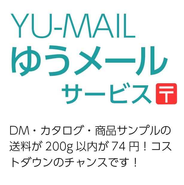 YU-MAIL ゆうメールサービス DM・カタログ・商品サンプルの送料が200g以内が74園!コストダウンのチャンスです!