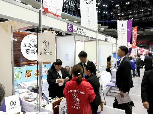 ビジネスマッチングイベント 信用金庫主催ひろしまビジネスフェア01
