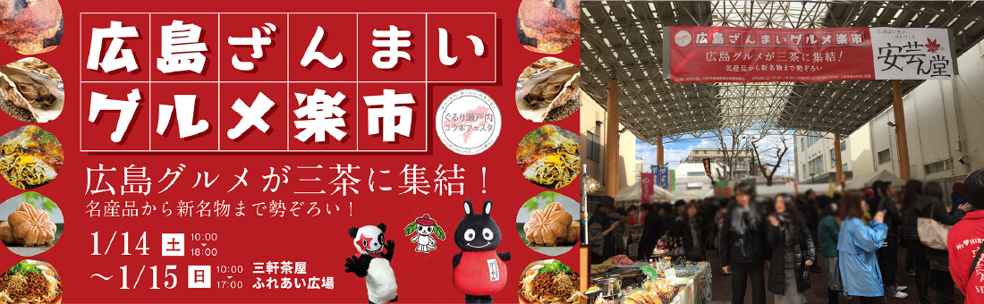 グルメ系イベント 広島ざんまいグルメ楽市 三軒茶屋東京