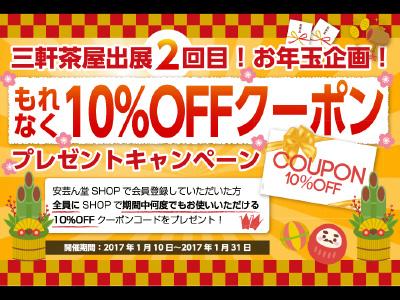 イベントキャンペーン&ブログ紹介