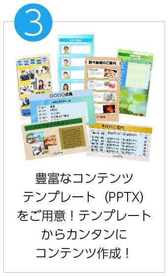 サイネージの特徴③豊富なコンテンツテンプレート(PPTX) をご用意!テンプレートからカンタンにコンテンツ作成!