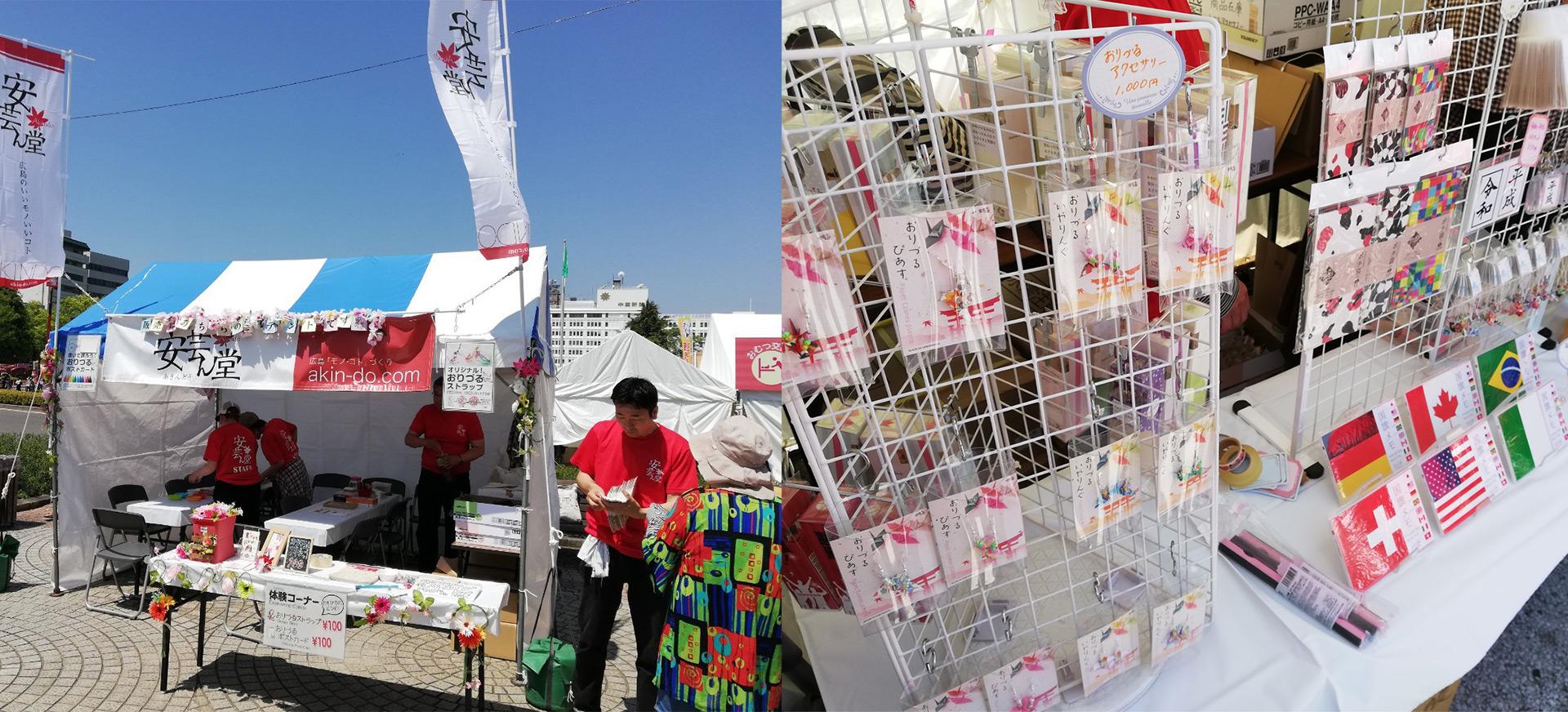 安芸ん堂フラワーフェスティバル出店風景