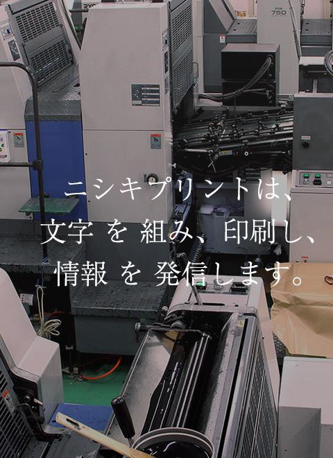 ニシキプリントは文字を組み、印刷し、情報を発信します。