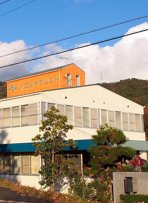 ニシキプリント東広島工場