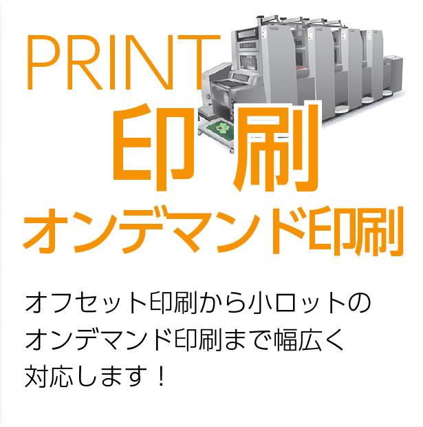 PRINT 印刷・オンデマンド印刷 オフセット印刷から小ロットのオンデマンド印刷まで幅広く対応します!