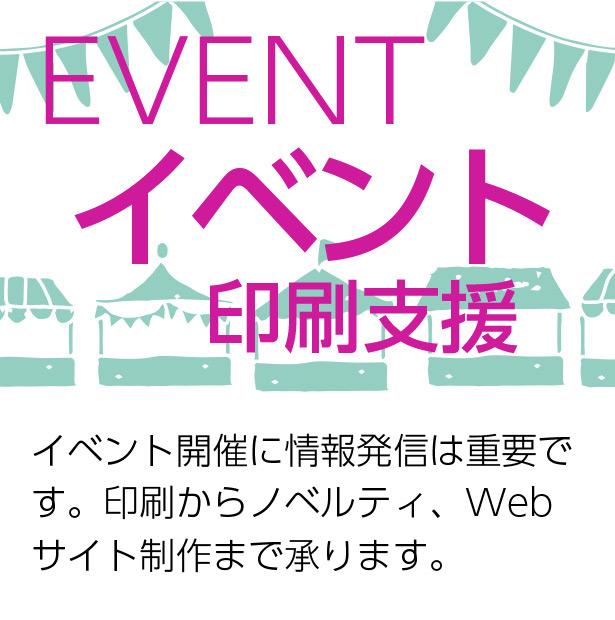 イベント開催に情報発信は重要です。印刷からノベルティ、Webサイト制作まで承ります。