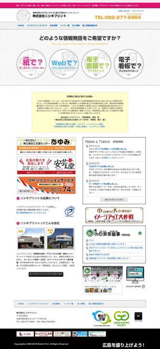 ニシキプリント公式サイト 旧デザイン