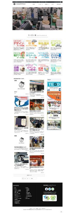 ニシキプリント公式サイト 新デザイン