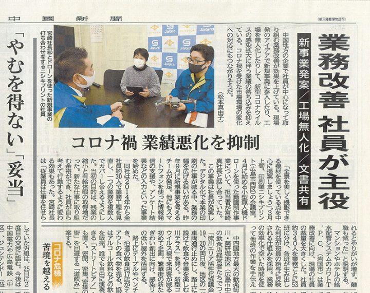 中国新聞でニシキプリントの取組みが紹介されました