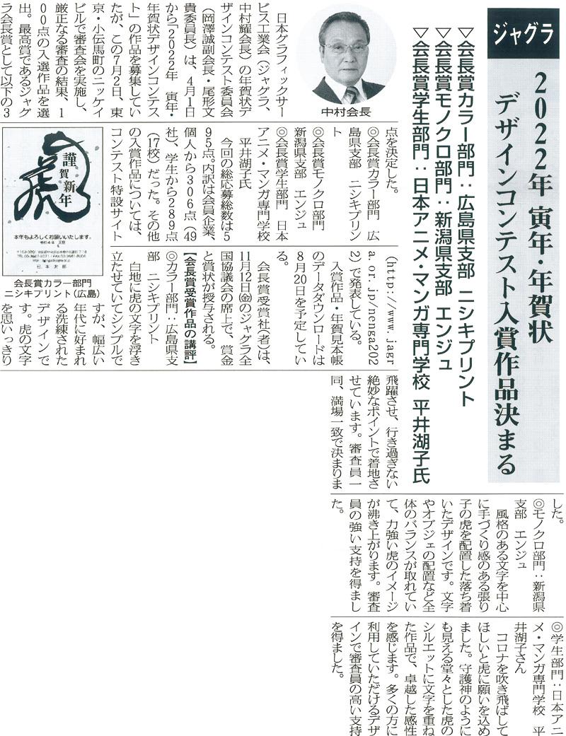 ニュープリンティングニュースジャグラ年賀状コンテスト